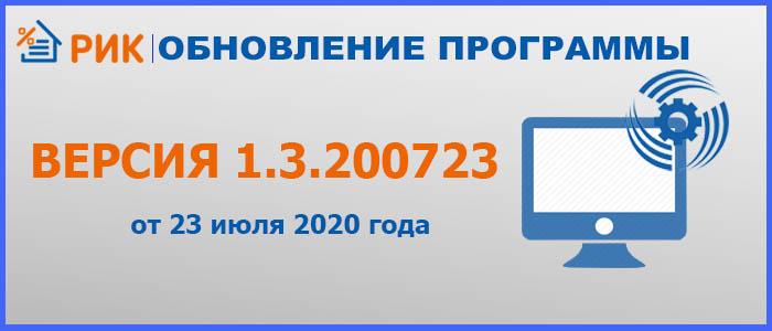 ОБНОВЛЕНИЕ СМЕТНОЙ ПРОГРАММЫ РИК (ПК WinРИК) 23 ИЮЛЯ 2020 Г. (ВЕРСИЯ 1.3.200723)