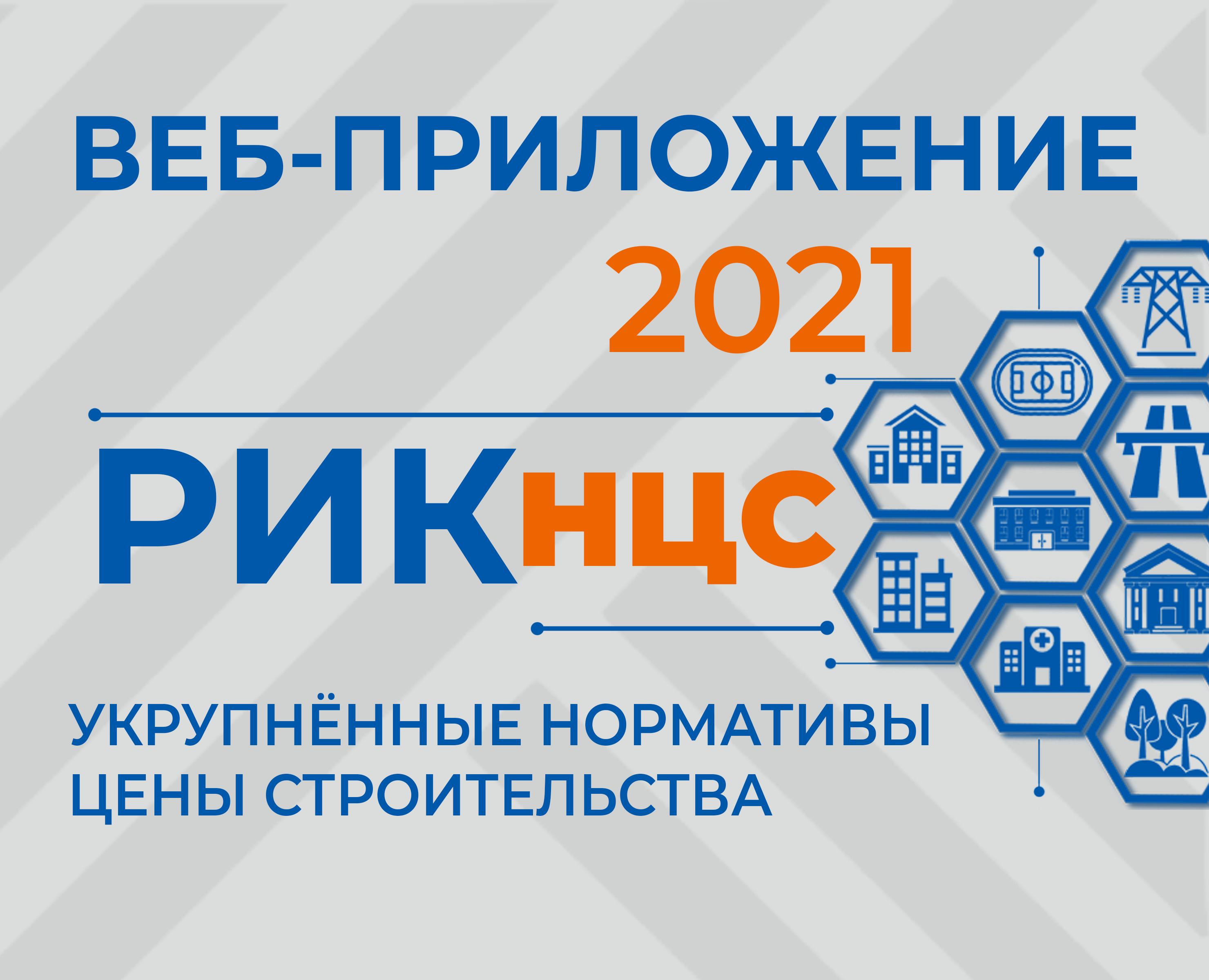 Веб-приложение «РИК НЦС» это функциональная сметная программа для определения стоимости нового строительства на основе укрупненных нормативов цены строительства (НЦС-2020)
