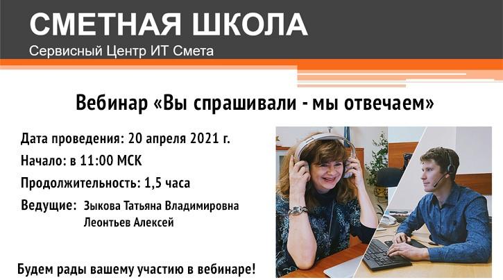 Группа компаний «РИК» и ООО «Сервисный Центр ИТ Смета» г. Калининград приглашают на вебинар «Вы спрашивали – мы отвечаем»