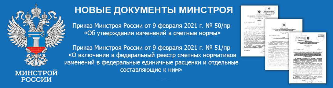 Утверждены изменения (дополнение №5) к базе ФЕР-2001 в редакции 2020 года и ГЭСН-2020 года